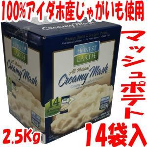 オールナチュラル クリーミーマッシュポテト 2.5kg コストコ