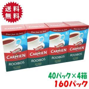 カーミエン CARMIEN オーガニック ルイボスティー ティーバッグ 40袋入×4箱 160パック...