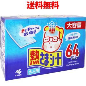 熱さまシート 大人用 バリューパック 64枚入(16枚×4箱)