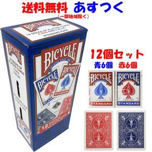 バイスクル BICYCLE トランプ スタンダード ポーカーサイズ 12個セット アメリカ製