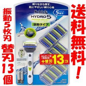 シック ハイドロ5 パワーセレクト 振動5枚刃 ホルダー1本+替刃(13コ入)+電池2本
