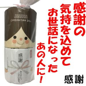 お礼の品 プチギフト【感謝】 贈答コンビネーションドール 1...