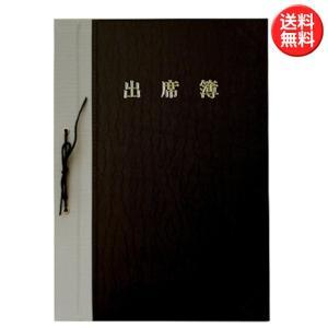 おもしろ寄せ書き色紙 出席簿色紙/卒業式 送別会 プレゼント :AR ...