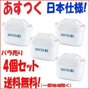 ブリタ マクストラ プラス 共通フィルター カートリッジ バラ売り 4個セット 日本仕様 ブリタジャ...