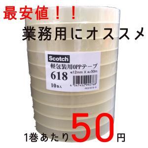 特価 最安値 3M スリーエム Scotch 軽包装用OPP...