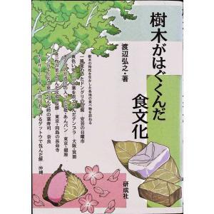 著者/編者  渡辺 弘之  単行本 122 ページ 出版社:  研成社  ISBN: 9784876...