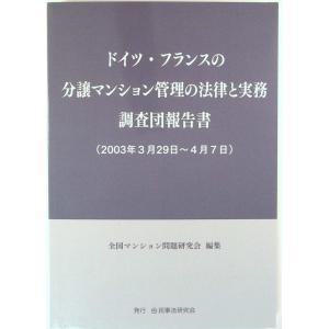 ドイツ・フランスの分譲マンション管理の法律と実務調査団報告書(2003年3月29日~4月7日) 全国...