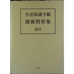 単行本 568 ページ 出版社:  中央法規出版  ISBN: 9784805836705  カバ...