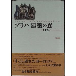 著者/編者  田中 充子   単行本 239 ページ 出版社:  学芸出版社  ISBN: 9784...