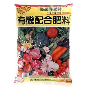 有機配合肥料5−5−5 10kg