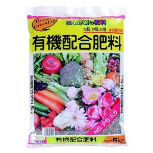 有機配合肥料5−5−5 5kg