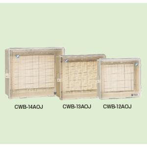 未来工業 CWB-14AOJ 屋根無ウォルボックス 透明カバー 防雨ボックス IPX3 1個|sk-r