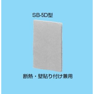 未来工業 SB用断熱シート 難燃タイプ SB-5DN 10個