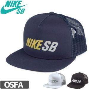 ナイキ エスビー NIKE SB スケボー キャップ SB REFLECT TRUCKER CAP NO15