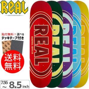 スケートボード スケボー リアル デッキ REAL 選べるデッキテープ付 RENEWAL STACK...