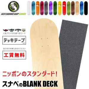 スケボー デッキ ブランク 無地 スケートボード BLANK DECK 16色 NO1