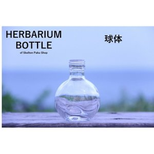 ハーバリウム 瓶 ボトル【球体】ガラス瓶 キャップ付 透明瓶 花材 ウエディング プリザーブドフラワー インスタ ボトルフラワー オイル