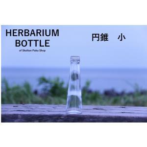 ハーバリウム 瓶 ボトル【円錐 小】ガラス瓶 キャップ付 透明瓶 花材 ウエディング プリザーブドフラワー インスタ ボトルフラワー オイル