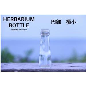 ハーバリウム 瓶 ボトル【円錐 極小】ガラス瓶 キャップ付 透明瓶 花材 ウエディング プリザーブドフラワー インスタ ボトルフラワー オイル