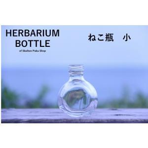 ハーバリウム 瓶 ボトル【ねこびん100】ガラス瓶 キャップ付 透明瓶 花材 ウエディング プリザーブドフラワー インスタ SNS ボトルフラワー オイル