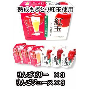 詰め合せ 青森県産 りんごジュース りんごゼリー 完熟 もぎとり りんご 紅玉 ストレート100% #あおもり #りんご #りんごジュース #果汁ゼリー|skgm412