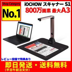 iOCHOW スキャナ― S1 スタンドスキャナー 書画カメラ A3 ブックスキャナー ドキュメント USB 非破壊 自炊 800万画素 OCR機能 LEDライト WINDOWSの画像