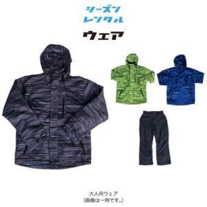 シーズンレンタル【 大人用ウェア 】2022年4月30日まで使用可能 ski-azumino