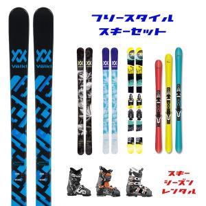 (数量限定) スキーシーズンレンタル 【大人用 フリースタイルスキーセット】 (スキー スキーレンタル セット バックル)2022年4月30日まで使用可能 ski-azumino
