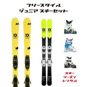 (数量限定) スキーシーズンレンタル 【ジュニア フリースタイルスキーセット】 (スキー スキーレンタル セット バックル)2022年4月30日まで使用可能 ski-azumino