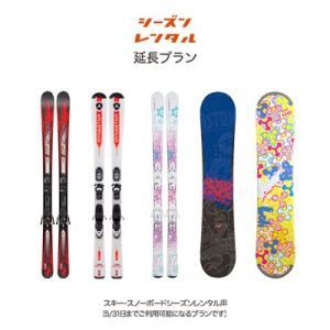 【 シーズンレンタル用 延長プラン 】2022年5月31日まで使用可能 ski-azumino
