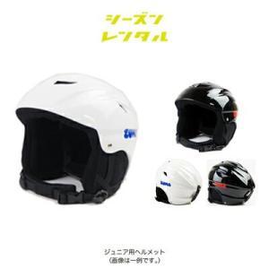 シーズンレンタル【 ジュニア ヘルメット 】2022年4月30日まで使用可能 ski-azumino