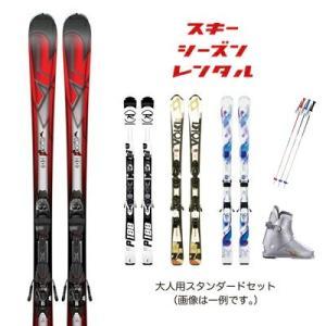 スキーシーズンレンタル【大人用 スタンダードセット】2022年4月30日まで使用可能 ski-azumino