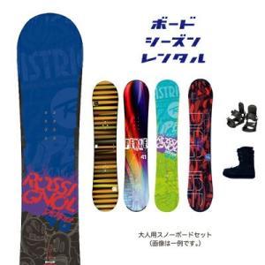 シーズンレンタル【大人用 スノーボードセット】2022年4月30日まで使用可能 ski-azumino