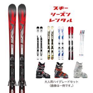スキーシーズンレンタル【大人用 ハイグレードセット】2022年4月30日まで使用可能 ski-azumino