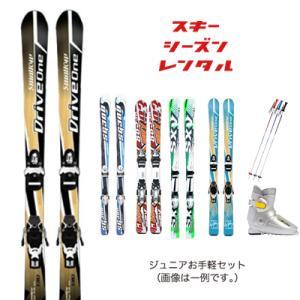 スキーシーズンレンタル【 A ジュニア お手軽セット 】 ski-azumino