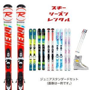 スキーシーズンレンタル【ジュニア スタンダードセット】2022年4月30日まで使用可能 ski-azumino