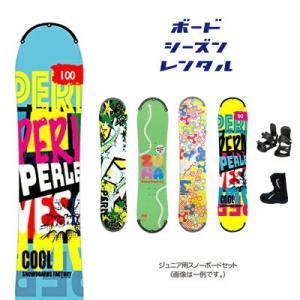 シーズンレンタル【ジュニア スノーボードセット】2022年4月30日まで使用可能 ski-azumino