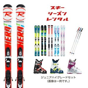 スキーシーズンレンタル【ジュニア ハイグレードセット】2020年4月30日まで使用可能