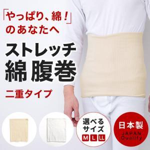 腹巻 メンズ 綿 コットン 冬 用 保温 防寒 夏 冷房 対策 二重