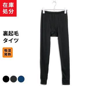 在庫処分 裏起毛 タイツ ズボン下 ももひき パンツ メンズ 秋冬 防寒 暖かい あったか アンダー...