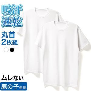 ■■■ メール便対応商品です ■■■  ルクール鹿の子 丸首 半袖 Tシャツ 2枚 セット メンズ ...