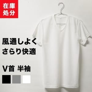 ■■■ メール便対応商品です ■■■  在庫処分 V首半袖シャツ ワッフル編み メンズ 春夏 Vネッ...