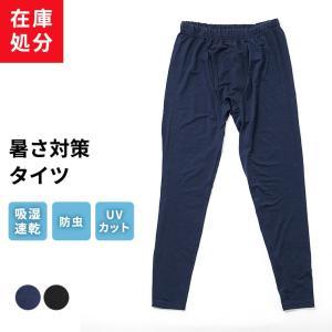 在庫処分 タイツ メンズ 春夏  吸湿 速乾 防虫 UVカット ズボン下 ももひき パンツ 通気性 ...