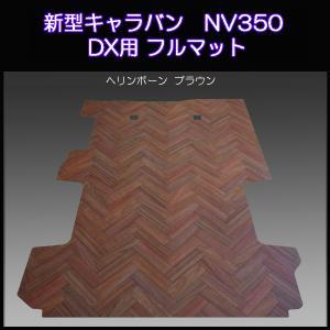 新型キャラバンNV350DX用フルフロアーマット/ヘリンボーン ブラウン|skil-store