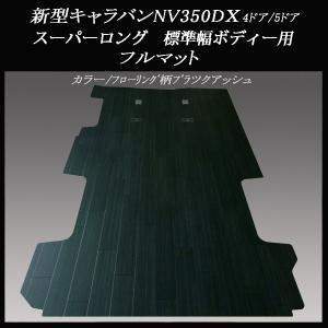 新型キャラバンNV350DXスーパーロング 標準幅用フルフロアーマット/フローリング ブラックアッシュ|skil-store