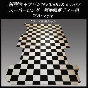 新型キャラバンNV350DXスーパーロング 標準幅用フルフロアーマット/白黒チェッカー|skil-store