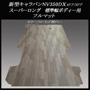 新型キャラバンNV350DXスーパーロング 標準幅用フルフロアーマット/フローリング グレー|skil-store
