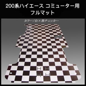 200系ハイエース /レジアス エース コミューター用フルフロアーマット/白黒チェッカー|skil-store