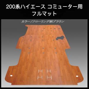 200系ハイエース /レジアス エース コミューター用フルフロアーマット/フローリング ブラウン|skil-store