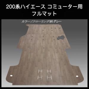 200系ハイエース /レジアス エース コミューター用フルフロアーマット/フローリング グレー|skil-store